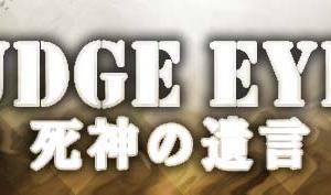【ジャッジアイズ・死神の遺言】木村拓哉さんが主役!!龍が如くスタジオ新作ゲームを始めました!