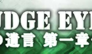 【ジャッジアイズ・死神の遺言】第一章モグラ プレイ感想とやっておいた方がいいこと!
