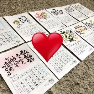 ☆伝筆☆ 〜2020 カレンダー作り♪〜