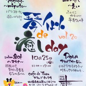 ☆イベントお知らせ☆ 〜琴似de癒しday♪〜