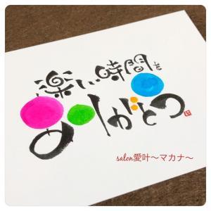 ☆伝筆ハガキ☆ 〜No.10 東京のAちゃんへ♪〜