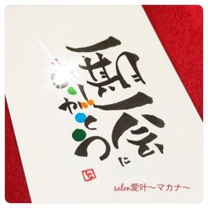 ☆伝筆ハガキ☆ 〜No.12 金沢のKちゃんへ♪〜