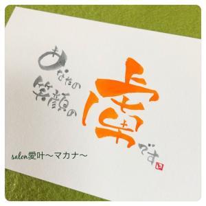 ☆伝筆ハガキ☆ 〜No.13 福岡のKちゃんへ♪〜