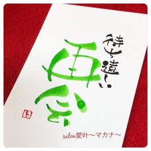 ☆伝筆ハガキ☆ 〜No.14 長野のHさんへ♪〜