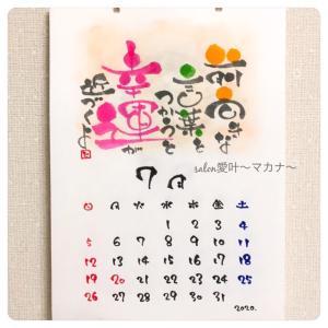 ☆伝筆☆ 〜7月カレンダー♪〜