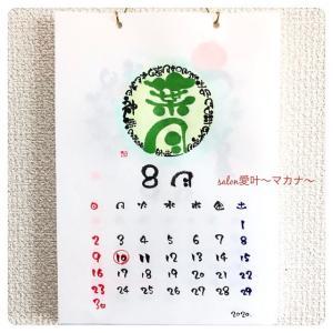 ☆伝筆☆ 〜8月カレンダー♪〜