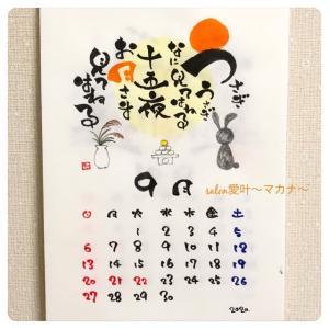☆伝筆☆ 〜9月カレンダー♪〜