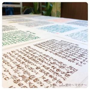 ☆伝筆☆ 〜祈りの伝筆♪〜