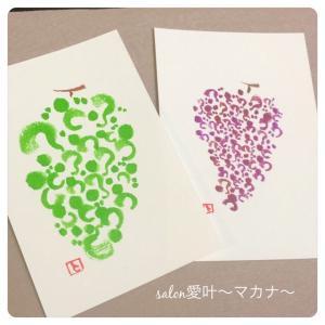 ☆伝筆ハガキ☆ 〜秋です!ぶどうです♪〜