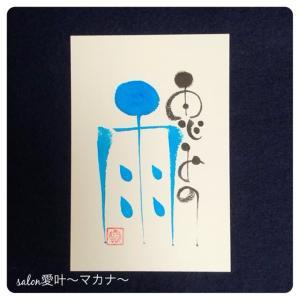 ☆伝筆☆ 〜恵みの雨〜