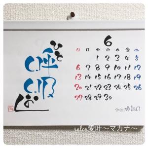 ☆伝筆☆ 〜2021.6月カレンダー♪〜
