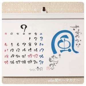 ☆伝筆☆ 〜2021.7月カレンダー♪〜