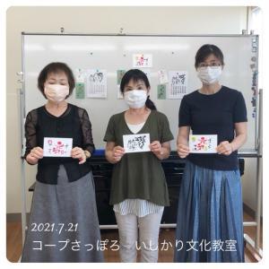 ☆伝筆カルチャー☆ 〜いしかり文化教室〜