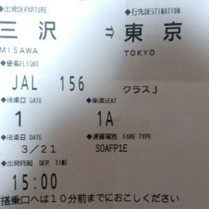 【旅行記】3/20-21 三沢空港八戸旅行(移動編)