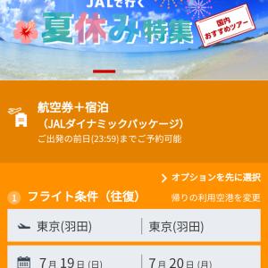 【旅行記】7/11-12 函館旅行(費用総額)