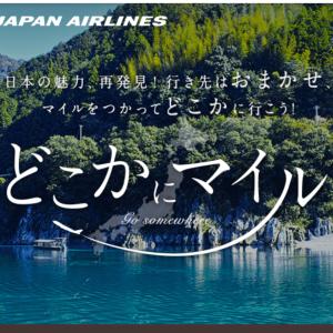 【再計画】8/12-13 JALどこかにマイル旅行第9弾(行先決定!)
