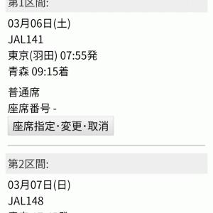 【計画】3/6-7 JALどこかにマイル第12弾(宿他、計画)