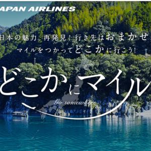【計画】5/15-16 JALどこかにマイル第14弾(行先決定!)