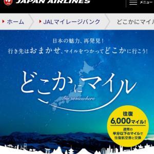 【計画】7/27-28 JALどこかにマイル第16弾(行先決定!)