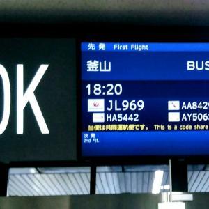 【旅行記】4/29-5/1 釜山旅行(移動/空港編)