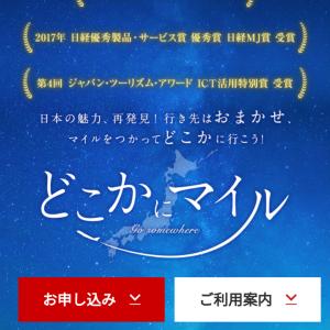 【計画】6/8-9 JALどこかにマイル旅行第4弾(行き先決定!)