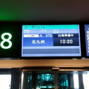 【旅行記】6/8-9 北九州旅行(往路移動編)