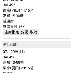 【ショック】7/27-28⇒29 JALどこかにマイル旅行第5弾(行き先決定!)