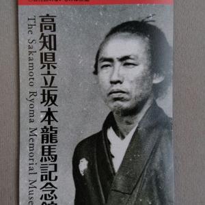 【旅行記】7/27-29 高知旅行(観光編)
