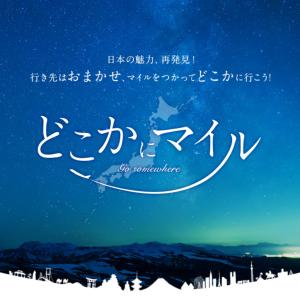 【計画】11/9-10 JALどこかにマイル旅行第7弾(どこに飛ばされるか!?)