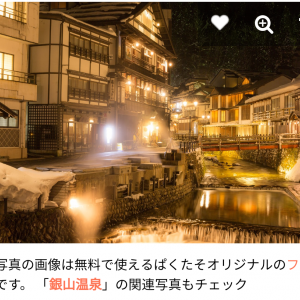 【計画】9/22-23 JALどこかにマイル旅行第6弾(行先決定!)