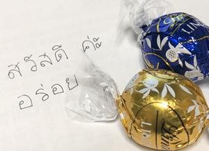 タイ人にタイ語であいさつしてみた。