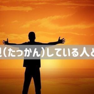 達観(たっかん)の意味と達観している人の特徴