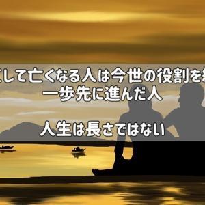 人生は長さではない。若くして亡くなったとしても決して【置いてきぼり】ではない。比較・遠慮はしなくていいんですよ。