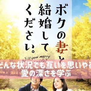 映画【ボクの妻と結婚してください】自分の命をかけて幸せにしたい人がいること…それこそ尊く幸せなことだ。