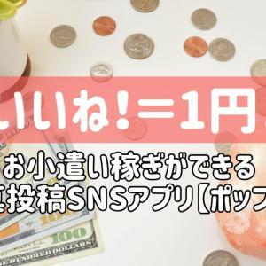 【写真投稿SNSでお小遣い稼ぎ!?】1いいね=1円はあなどれない!数万円稼ぐ人も…!