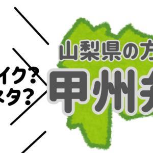 上京して驚かれた【山梨県の甲州弁ランキング5位】を発表!ブサイク方言?いや下ネタ方言だ