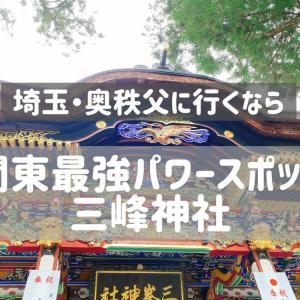 【埼玉県・奥秩父】関東最強パワースポット三峰神社の魅力まとめ