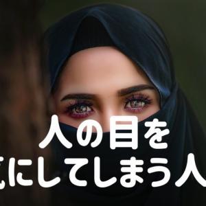 人の目を気にしてしまう人に伝えたい【克服方法】