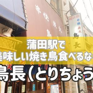 蒲田で美味しい焼き鳥食べるなら【鳥長(とりちょう)】がオススメ!