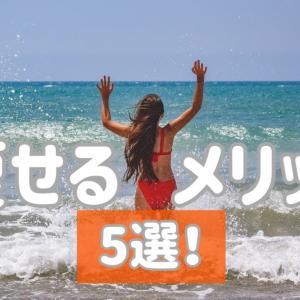 ダイエットして痩せることのメリット5選!