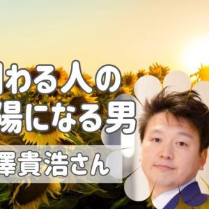 熱いミッション&ビジョン!みんなの太陽になる男!深澤貴浩氏