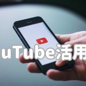 【YouTube活用法】悩んでる人がいたらYouTube動画を送ってあげる時代が到来!