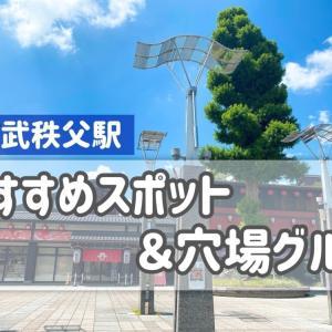 【西武秩父駅】おすすめスポット&穴場グルメを紹介!昭和レトロ散歩♪