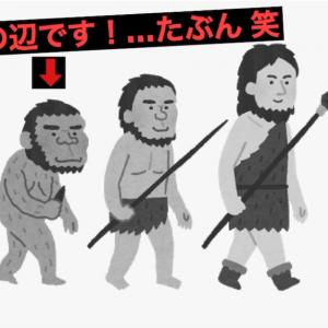 功太郎進化
