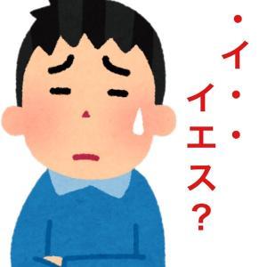 ノー!!と言えない日本人