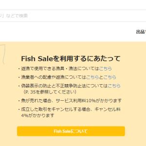 Fish Saleが復活したので登録してみた。