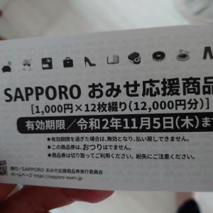 マジかー!!1万円が1万2千円相当に!札幌の嬉しい対応♪