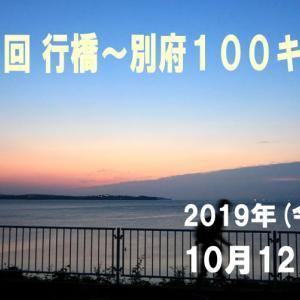 行橋~別府100キロウォーク