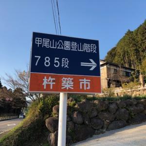 甲尾山【階段編】
