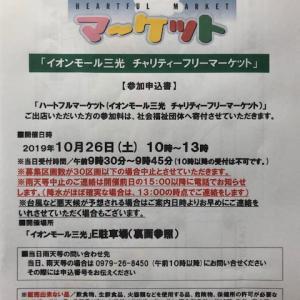 ハートフルマーケット【イオンモール三光】